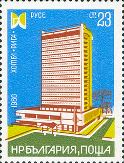 Интерхотел Рига Марка Русе 1980 г. Riga Interhotel Ruse Stamp Bulgaria
