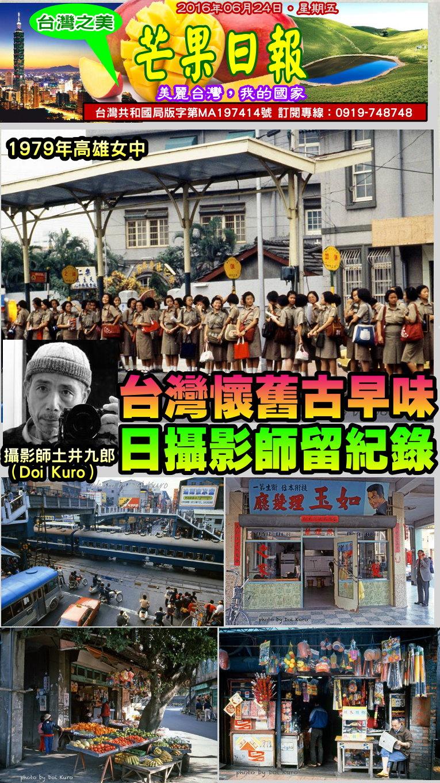 160624芒果日報--台灣之美--台灣懷舊古早味,日攝影師留紀錄