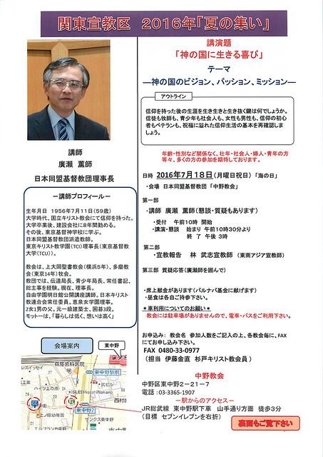 関東宣教区2016年夏の集い1