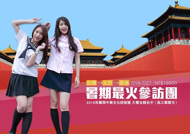 粉絲團2016年暑期中華文化研習營-圖 (1)