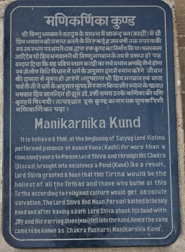Manikarnika Kund - Tablet