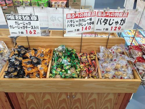 hokkaido-michinoeki-minamifurano-shop-batajaga-menu