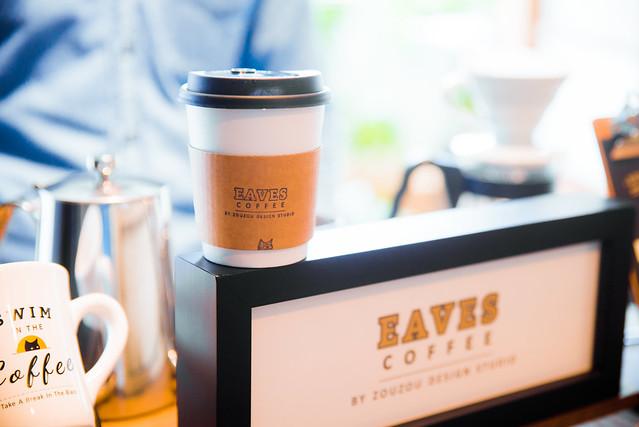 台北/大同– 隱身Star Hostel/小吧檯大夢想 –Eaves Coffee