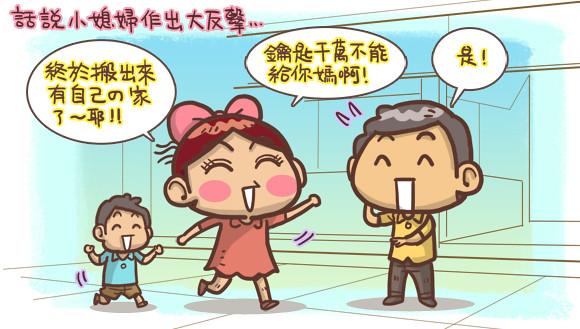婆媳作戰婚姻問題1