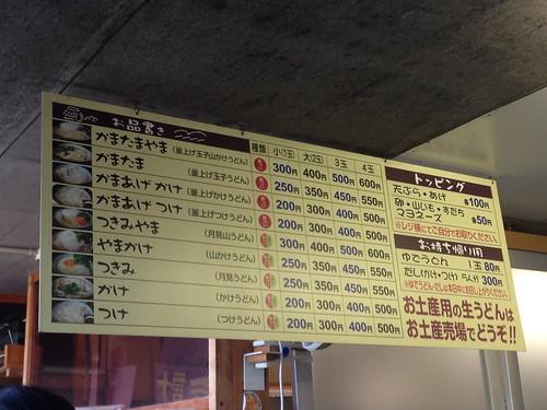 kagawa-ayagawa-yamagoe-udon-menu