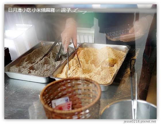 日月潭小吃 小米燒麻糬 2