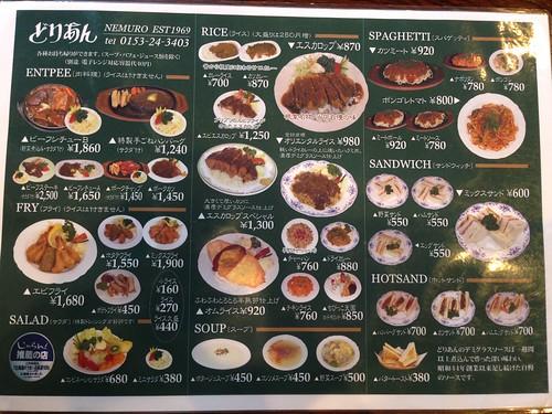 hokkaido-nemuro-dorian-menu01