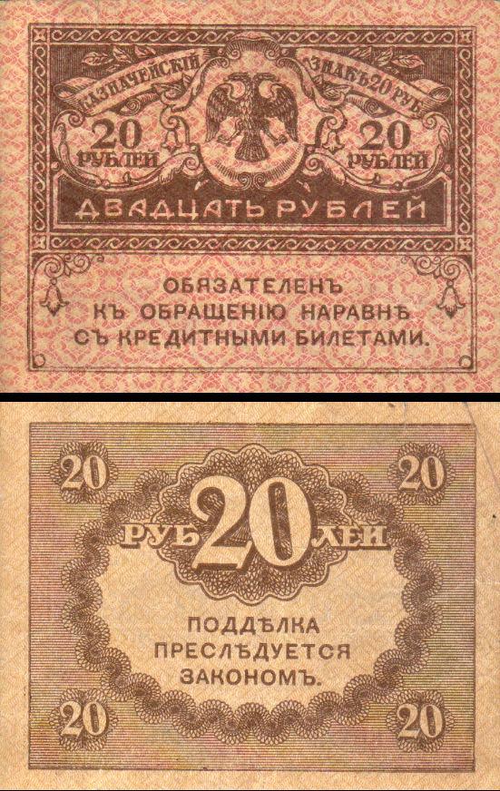 20 Rublov Rusko 1917, P38