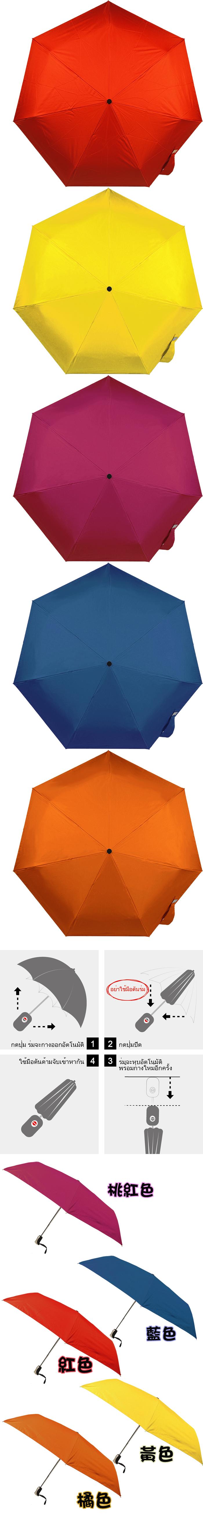 AT0022折疊傘