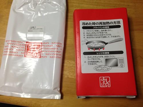 hokkaido-sapporo-miyoshino-take-out-gyoza-how-to-reheating