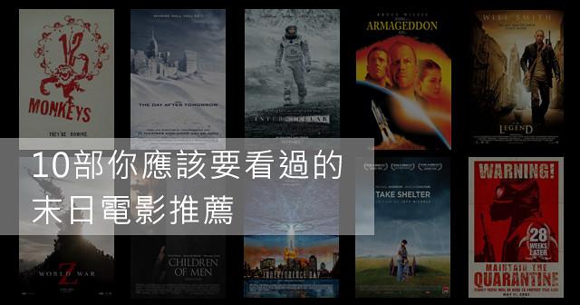 10部你應該要看過的「末日電影」推薦!