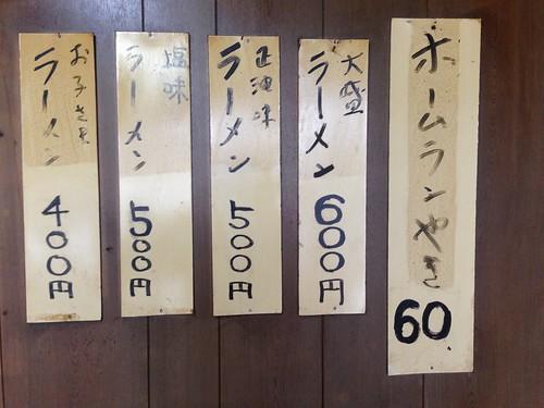 hokkaido-nemuro-home-run-yaki-itabashi-menu