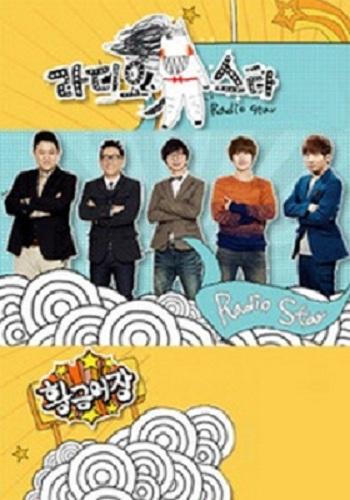 Radio Star (2016)