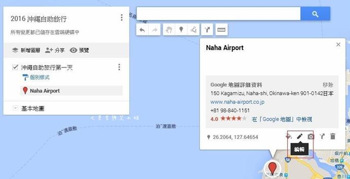 7 自助旅遊規劃不求人 用 Google Map 製作專屬於自己的旅行地圖 沖繩自由行