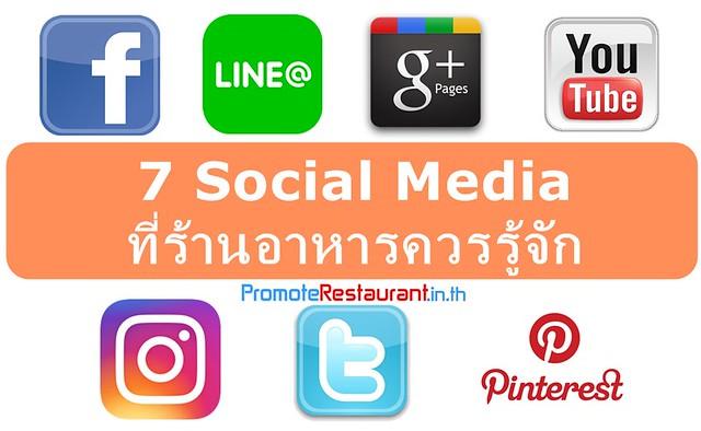 7Socialmediaสำหรับร้านอาหาร