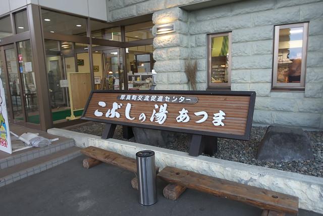 こぶしの湯 あつま 豚丼_01