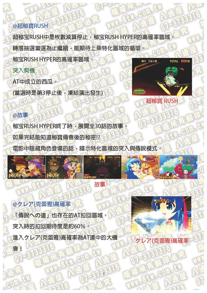 S0353秘寶傳 最後一刻 THE LAST 中文版攻略.compressed_Page_08