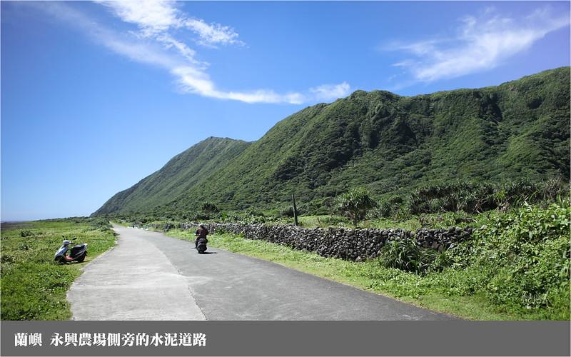蘭嶼_永興農場外的水泥路