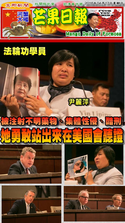 160417芒果日報--支那新聞--殘殺法輪功學員,尹麗萍美國控訴