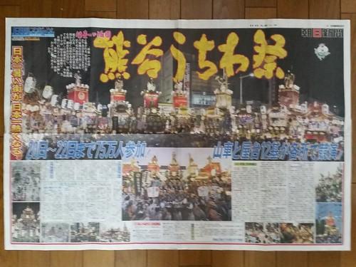 なんと!朝日新聞(ニッカンスポーツ)でうちわ祭の号外発信