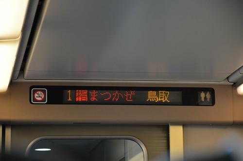 キハ187の車内LED案内表示器