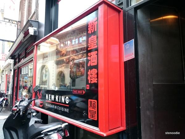 New King Mandarin Cuisine exterior