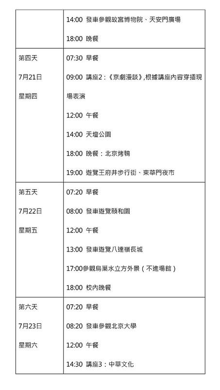 中 華 文 化 學 院_頁面_2