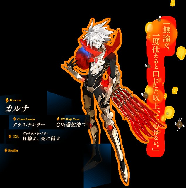 Fate_Extella_Playable_Servant_Karna_01