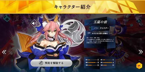 Fate_Extella_Servant_Festa_Tamamo