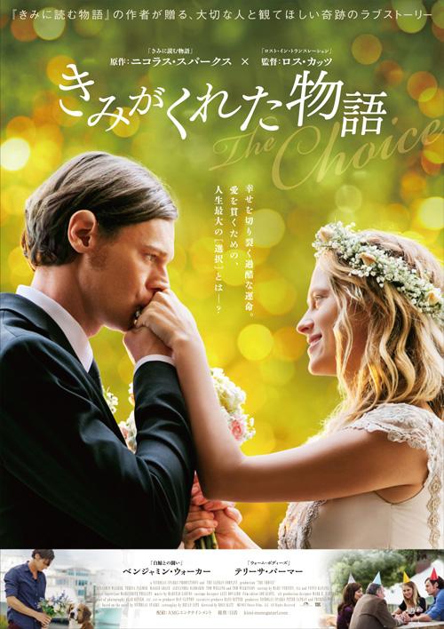 映画『きみがくれた物語』日本版ポスター