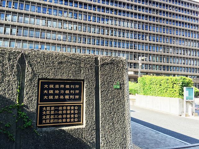 大阪裁判所