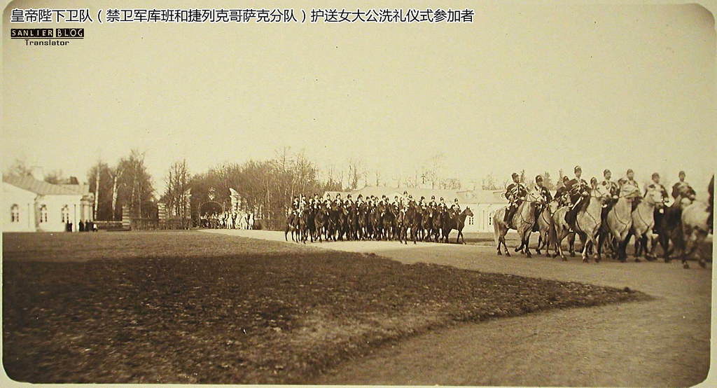 1895年奥莉佳女大公皇村洗礼10