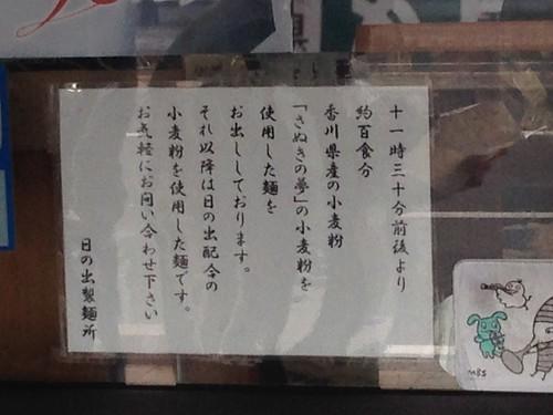 kagawa-sakaide-hinode-seimensho-information