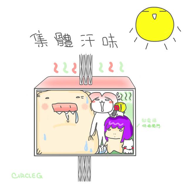 CIRCLEG 小繪圖 集體汗味 夏天 香港 遊記 圖文 DONE