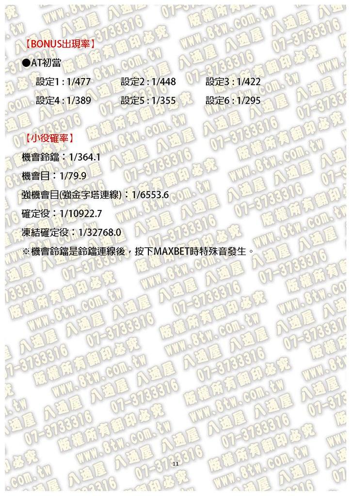 S0353秘寶傳 最後一刻 THE LAST 中文版攻略.compressed_Page_12