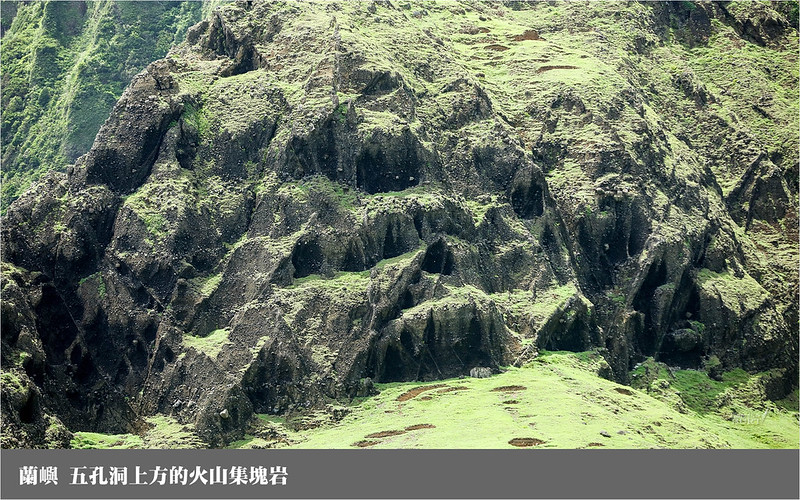蘭嶼_五孔洞上方的火成集塊岩
