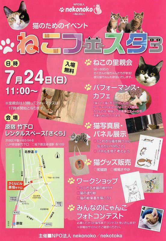 ねこフェスタ3 at レンタルスペース「さくら」 平成28年(2016年)7月24日(日)11:00~