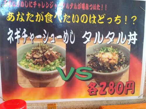 hokkaido-shiretoko-namishibuki-menu03