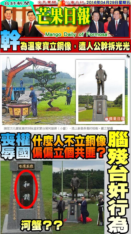 160429芒果日報-台奸新聞--替溫家寶立銅像,遭人公贛拆光光