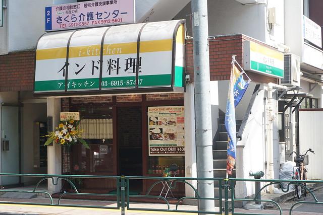 アイキッチン(桜台)