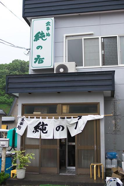 純の店 3回目_01