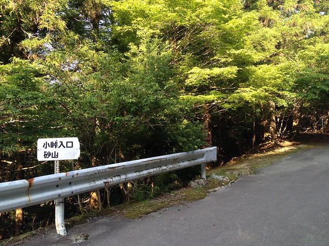 竜ヶ岳 旧国道421号 小峠入口