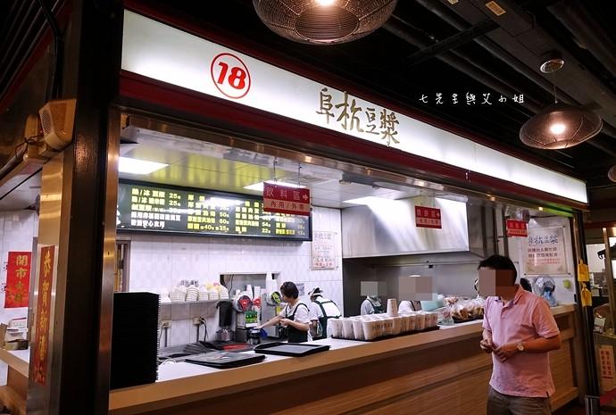 3 阜杭豆漿 台北必吃早餐