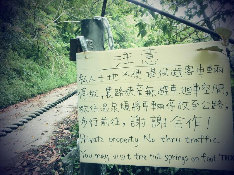 TaiwanIsland trips-Couchsurfing-TAIWAN-秘境-栗松溫泉-17度C隨拍 (40)