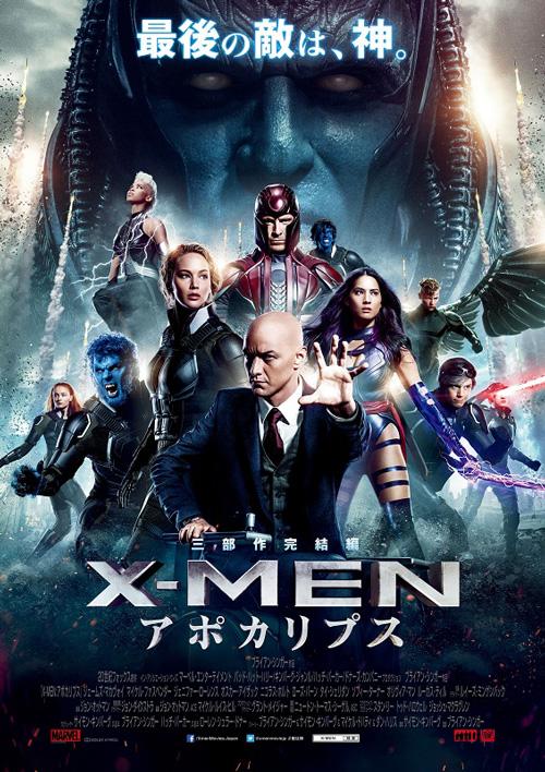 映画『X-MEN:アポカリプス』日本版ポスター