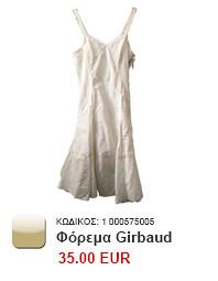Φόρεμα Girbaud