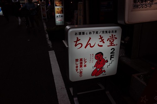 Kobe girlとエレカシ