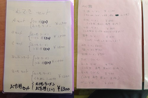 hokkaido-erimo-muteki-syokudo-menu01