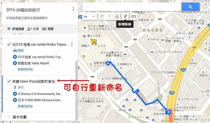 17 自助旅遊規劃不求人 用 Google Map 製作專屬於自己的旅行地圖 沖繩自由行