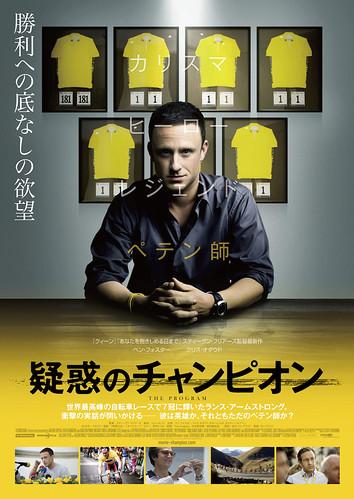 映画『疑惑のチャンピオン』ポスター